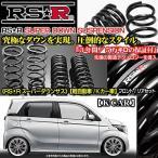 ショッピングs.h スーパーダウンサス/N-WGNカスタム 660TB/H25.11〜/RSR1台分・H410S