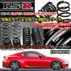 ショッピングs.h スーパーダウンサス/S-MX 2000NA・4WD/H8.11〜H14.1/RSR1台分・H620S