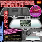 CX-3/CX-5/MPV/最新360度カメラ搭載ルームミラー型ドライブレコーダー5型液晶/Saiel製ALV360/300万画素/4種カメラモード/駐車中監視/12V