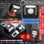 レクサス車汎用品/タイプ4 バックル式 シートベルトキャンセラー/2個セット/ブラックラメ