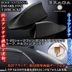 トヨタ86/RAV4/シャークアンテナ/ブラック 純正交換式/アンテナブースター内臓 取説付/ルーフ・ドルフィンアンテナ/ブラガ