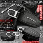メルセデスベンツAMGキーケース/タイプ18A/ボックス・ブラック/電子リモコンキー対応/AMGメタル/高級牛革レザー製/ブラガ