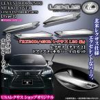 RX200t/450hレクサス20系/タイプ2メッキ ドアノブ/ドアハンドル カバー4点セット/スマートキー対応
