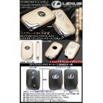LEXUS タイプ24/10系RX/10系HS/10系CTレクサス スマートキー キーケース/シャンパンゴールド&メッキハードケース