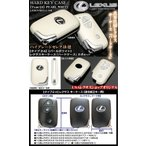 LEXUS タイプ24/20系IS250/350/Cレクサス スマートキー キーケース/パールホワイト&メッキハードケース