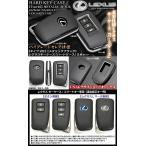 LEXUS タイプ25/20系RX200t/450hレクサス/スマートキー キーケース/メタリックブラック&メッキハードケース