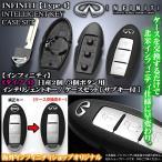 Yahoo!カーグッズ屋ショッピングV36スカイライン/タイプ4 日産車汎用インフィニティ/純正タイプキーケースセット/2個.3個ボタン共用インテリジェントキー/INFINITI海外ショップ品
