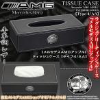 メルセデスAMGアップル/ティッシュケース/タイプ4AA/ブラック牛革調PVC合成レザー/AMGアップルメタル付/ブラガ