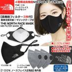 TNF-1/3 THE NORTH FACE 日本未入荷/正規/マスク1枚+フィルター3枚/ノースフェイス マスクセット/大人男女兼用/抗菌防臭/伸縮/携帯ケース付