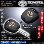 タイプ1/20セルシオ後期・トヨタキーカバー/ゴールドTマーク専用精密ネジ付/TOYOTA純正/ブラガ