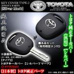 タイプ2 トヨタ車汎用 キーカバー/Tマーク・シルバー