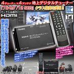 フルセグ地デジチューナー/トヨタ車/FDT44C KAIHOU 4×4 HDMI/純正車載テレビ用/高感度 地上デジタル フイルムアンテナ付 12V/24V共用