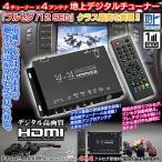 フルセグ地デジチューナー《エルグランドE51系(ツインモニター車)・H19.11〜22.7》FT44E MAXWIN 4×4 HDMI 純正車載テレビ用