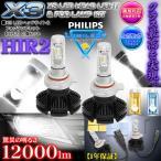 シエンタ80/オーリス180/iQ10/HIR2(9012)/X3 PHILIPS 12000ルーメン/LEDヘッドライト&フォグランプキット50W/6500K車検対応2個セット/1年保証ブラガ