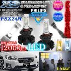 スバル/インプレッサG4/XV/スポーツ/PSX24W X3 PHILIPS 12000ルーメンLEDフォグランプキット50W/6500K車検対応2個セット/1年保証ブラガ
