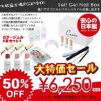 ノンサンディングベースジェル付き、国産ジェルネイルスターターキット「Carisジェルネイルセルフネイルボックス」原産:日本製お好きなカラージェル3本セット。