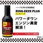 バーダル リングイーズプラス BARDAHL RING-EEZE PLUS 正規品 1本 エンジン内部のハードな汚れを除去 超遅効性フラッシング剤