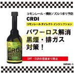BARDAHL (バーダル)  CRDI(コモンレールダイレクトインジェクションクリーナー) ディーゼル燃料添加剤