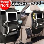 カー用品 便利グッズ 収納 バックシート レザー シート 車内アクセサリー カー用品 ipad mini ドリンクホルダー 車用品
