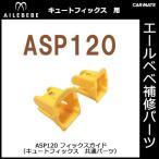 エールベベ チャイルドシート補修パーツ ASP120 フィックスガイド キュートフィックス用