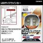 カーメイト BW128 LEDサイドマーカー2