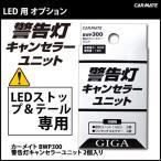 カー用品 通販 カー用品のカーメイトLED ストップ&テール カーメイト BWP300 警告灯キャンセラーユニット 2個入り LED テールライト テールランプ