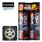 カーメイト タイヤ艶出し剤 超艶タイヤワックス C34W