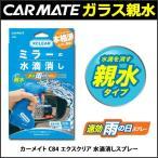 ガラス撥水剤 カーメイト C84 エクスクリア 水滴消しスプレー ガラスコーティング 親水タイプ カー用品 洗車 carmate