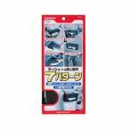 ティッシュケース 車 カーメイト CZ37 ドコデモティッシュケース ブラック ティッシュカバー carmate