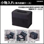DVD&CDケース カーメイト CZ39 DVD&CDケース2 ブラック  車内収納 DVDケース CDケース Bluerayケース(アウトレット)carmate