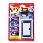 電池式 LED カーメイト CZ403 LEDライト マルチタイプ ワイド  配線不要の電池式LEDライト carmate