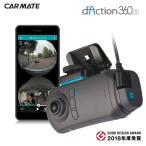 カーメイト CAR MATE DC5000 ドライブレコーダー 一体型  Full HD 200万画素