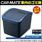 車 ゴミ箱 カーメイト DZ308 おもり付ゴミ箱  カーボン調ブルー フタ付 カー用品 ダストボックス carmate