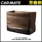 車 ゴミ箱 カーメイト DZ405 CAFE BROWN カフェ ブラウン おもり付ゴミ箱 (アウトレット)carmate