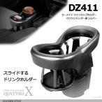 カーメイト DZ411 ツインカップホルダー クワトロ X レザー調 シルバー ドリンクホルダー 車 carmate