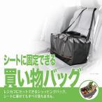 ショッピングバッグ 保冷 車 収納 保冷バッグ ショッピングバッグ 折りたたみ カーメイト DZ496 ショッピングバッグ ISOFIX取付可能 carmate
