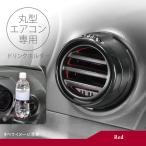 カー用品 ドリンクホルダー 車 DZ540 丸型専用ドリンクホルダー2 レッド 丸型エアコン吹き出し口取付 折りたたみ式ドリンクホルダー carmate