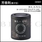 ショッピング車 車 芳香剤 ホワイトムスク  ブラング(BLANG) カーメイト G751 ブラング ブースター DH  車用消臭芳香剤 芳香剤 ムスク