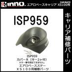 カーメイト ISP959 カバーR(カギ2本付 ※番号の指定はできません。) エアロベースステー XS100用補修パーツ キャリア用品 エアロベースステー パーツ 補修部