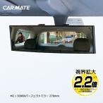 ルームミラー カーメイト M2 3000R 270mm 高反射鏡 パーフェクトミラー ブラック バックミラー 車 ルームミラー carmate (R80)