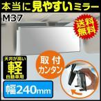 カーメイト M37 3000Rミラ- ケイヨウ タテW 2