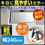 カーメイト M39 3000Rルームミラー ハイトワゴン型軽用 クローム鏡 240mm ブラック