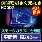 ルームミラー カーメイト NZ607 ギャラハドミラー平面鏡 290mm ブラック バックミラー carmate