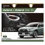トヨタ RAV4 ドリンクホルダー 50系専用品 カーメイト NZ815 RAV4専用ドリンクホルダー コンソール取り付け シルバー rav4 carmate (R80)