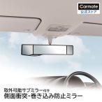 CARMATE グローバルミラー 270mm 80mm 50mm ブラック PL104