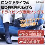 ショッピングソックス 着圧ソックス Sdrive-i(エスドライブ・アイ) カーメイト SD1 ドライビングソックス ブラック ハイソックス 紳士 コンプレッションタイツ ふくらはぎ 靴下