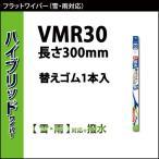 CARMATE ハッスイカエゴム Vクリア 300MM 雪雨対応 ブラック VMR30