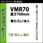 CARMATE ハッスイカエゴム Vクリア 700MM 雪雨対応 ブラック VMR70