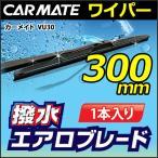 CARMATE ハッスイエアロブレード 300MM ブラック VU30