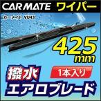 カーメイト 撥水エアロブレード 425mm VU43